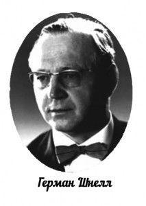 Герман Шнелл